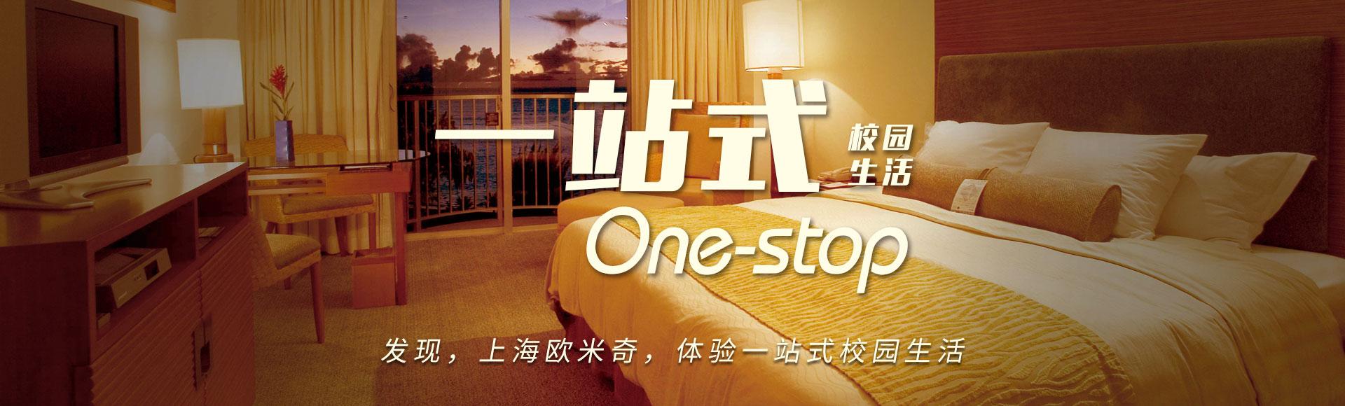 上海欧米奇西点培训学校 欧米奇一站式校园生活